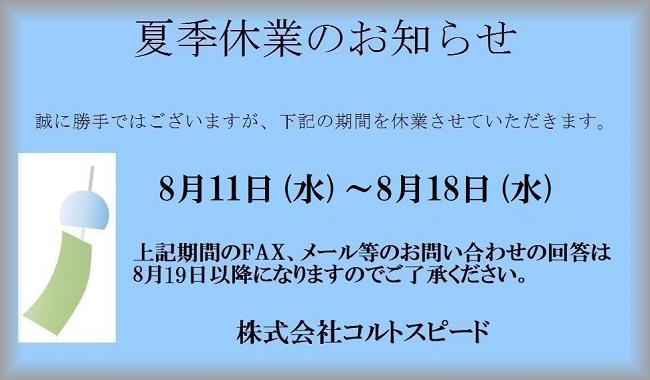 1112107sumervacation.jpg