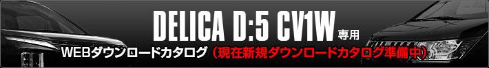 DELICA D:5 CV1W専用WEBダウンロードカタログ