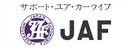JAF会員入会